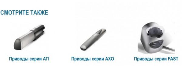 Приводы серии AMICO 2013-04-29 11-52-02